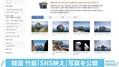 SNS拡散狙う?「独島の四季」韓国政府が竹島写真を大量公開