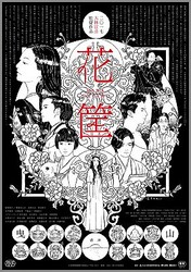 漫画家の森泉岳土がイラストを手掛けたポスタービジュアル  - (C)唐津映画製作委員会/PSC 2017