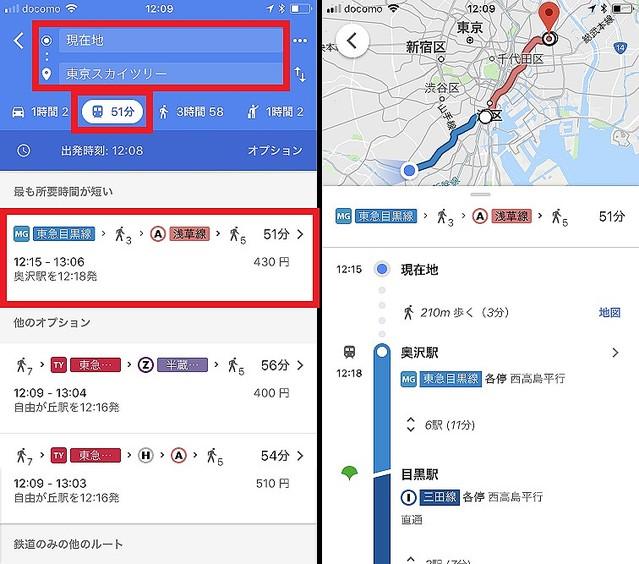 98298bfe83 △Googleマップを開き、画面右上にある矢印のアイコンをタップ。出発地と目的地する。ここでは、電車での経路を調べるので、電車のアイコンをタップした。