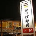 17年3月期のかっぱ寿司の赤字転落 専門家が注視する利益の増え方