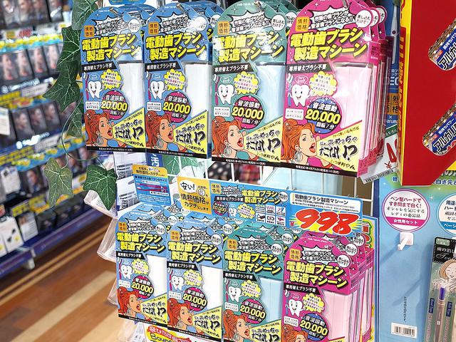 ドンキの3千円以下バカ売れ家電 1番人気は電動歯ブラシ製造マシーン ...