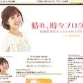 第2子妊娠を明かした山川恵里佳  - オフィシャルブログからのスクリーンショット