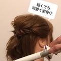 【ショート〜ボブ向け】短くても簡単♪ヘアアレンジ2選