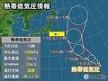 台風の卵「熱帯低気圧」が発達 24時間...
