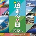 「北海道みんなの日(愛称:道みんの日)」ポスター(北海道庁の公式ウェブサイトより)