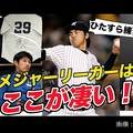 「MLBのバッティング練習はお金になる」井川慶が語るプロ野球との違い