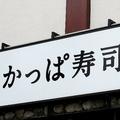 かっぱ寿司「味変」アレンジ5つ