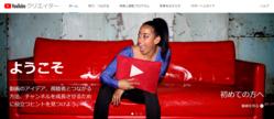 YouTubeで弱小チャンネルは生き残れるのか? パートナープログラムの変更の影響と懸念点