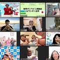「世界オンライン運動会」の画面の様子