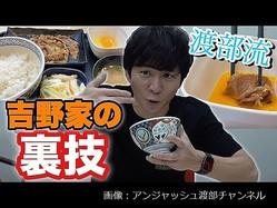 吉野家の会長が絶賛!渡部建の牛丼を美味しく食べるコツ