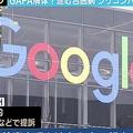 相次ぐGoogleへの提訴にひろゆき氏「制限しても誰も得しないのでは」