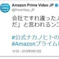 AmazonPrimeVideoの公式ツイッターより(編集部で一部加工)