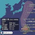 台風21号は23日3時には「猛烈な勢力」に発達か 小笠原諸島直撃のおそれ