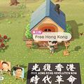 「あつまれ どうぶつの森」が香港デモの場に 感染気にせずできると注目