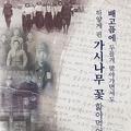 日本による植民地時代に強制動員された韓国の被害者の証言集が発刊された(「勤労挺身隊ハルモニとともにする市民の集まり」提供)=(聯合ニュース)≪転載・転用禁止≫