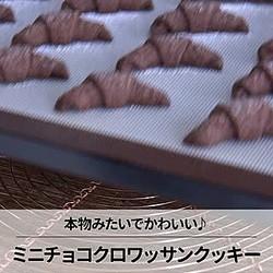 本物そっくり!ミニチョコクロワッサンクッキー