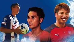 サッカー日本代表・新世代のサムライ達/(C)テレしず