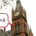 英ロンドンのセント・パンクラス駅の時計塔 実際に泊まってみた
