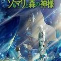 元宝塚の男役・七海ひろき「ソマリと森の神様」でシズノ役に抜擢