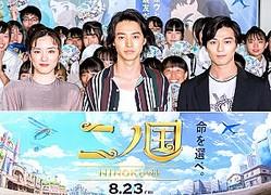 (左から)映画『二ノ国』公開直前!夏休みイベントに登場した永野芽郁、山崎賢人、新田真剣佑
