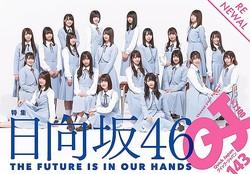 クイック・ジャパンvol.143(太田出版)