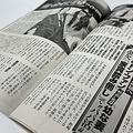 和歌山県警の捜査員が都内で内偵していることを報じた週刊新潮5/6.13号