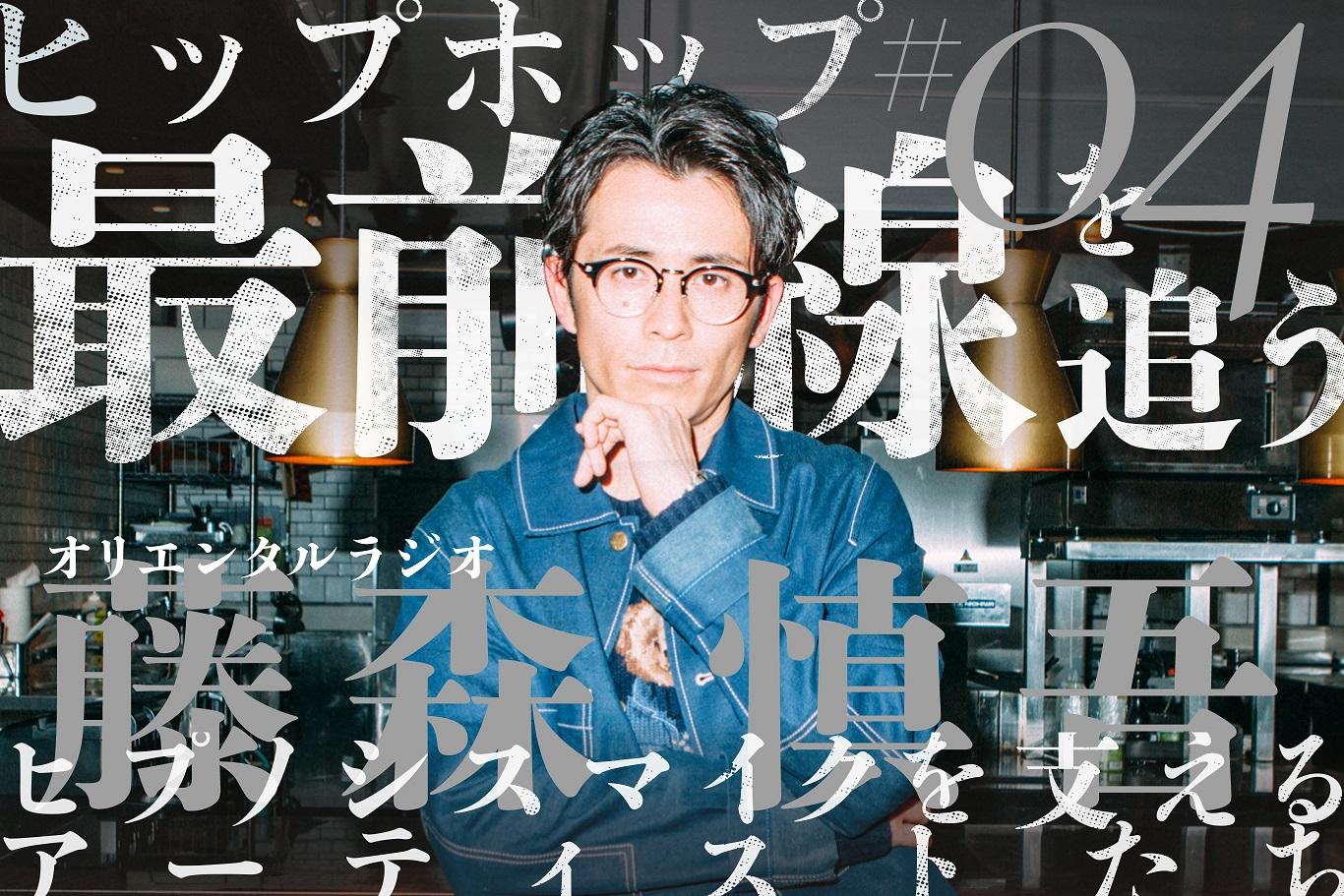 「ニュー・エンターテインメント」を見せてくれた オリラジ藤森慎吾がヒプマイで発見した新たな地平