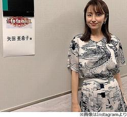 矢田亜希子、細川直美の夫と「手、繋ぎたいです」