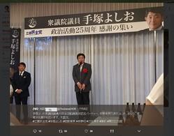 パーティーでは枝野幸男代表もあいさつしていた(写真は西崎つばさ目黒区議のツイッターから)