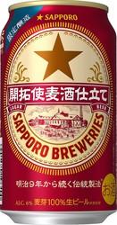 スペルミスのまま2月2日に発売が決定した「サッポロ 開拓使麦酒仕立て」(サッポロホールディングス提供)