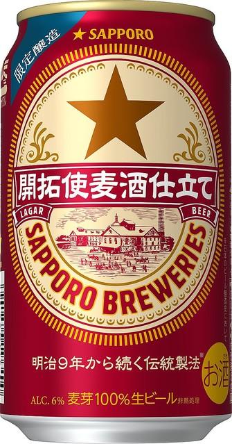 サッポロビールとファ…