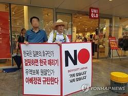 大邱市内のユニクロの前で日本製品の不買を呼びかけるデモを行う韓国市民(読者提供、転載・転用禁止)=(聯合ニュース)