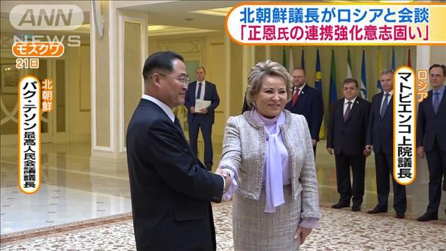 [画像] 北朝鮮の最高人民会議議長 ロシアと関係強化で一致