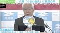 「うちわ会食」を提唱する兵庫県 約700万円とされる予算には不満の声も