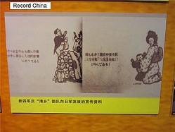 24日、騰訊網に、「第2次世界大戦で、われわれが日本と一対一で戦っていたら、勝てただろうか」とする文章が掲載された。写真は南京で展示された新四軍抗日戦争資料。