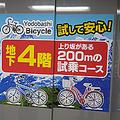 ヨドバシカメラ新宿西口本店の地下4階にある「試乗体験コース」