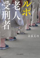 ルポ 老人受刑者(中央公論新社)