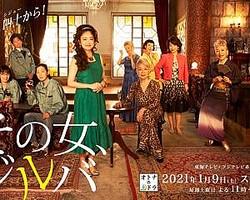 その女、ジルバ(東海テレビ)