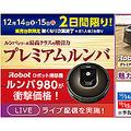 約11万円のルンバ980が期間限定で約6万円で購入できるビックカメラのメガセール