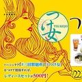 三田製麺所「つけ女祭り」を開催