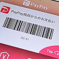 「PayPay」がマイナポイント事業の登録キャッシュレス決済サービスになった
