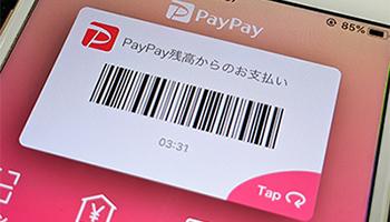 PayPay、「マイナポイント事業」の25%還元対象に