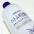 最強「ハトムギ化粧水」の活用法