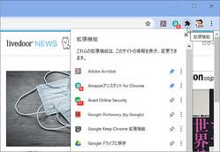 Chromeの拡張機能が増えすぎた! スッキリまとめる方法