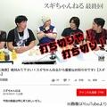 スギちゃんのYouTubeチャンネル 5月で事実上の「打ち切り」に