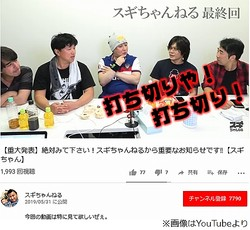スギちゃんのYouTubeチャンネルが終了