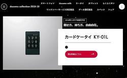 NTTドコモの最新記事紹介サイト「docomo collection 2018-19」より