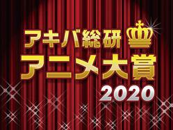 年間ベストアニメを決めよう!「アキバ総研アニメ大賞2020」が本日よりスタート!