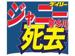 ジャニー喜多川さんが亡くなった