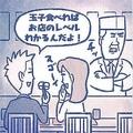 有吉弘行が飲食店で通ぶる人に指摘「下品だなと思う」
